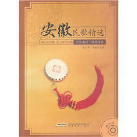 Vocal the textbook piano accompaniment: the Anhui: CAO YU PING