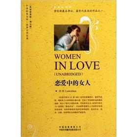 Women in Love (World Literature. English original version)(Chinese Edition): YING LAO LUN SI