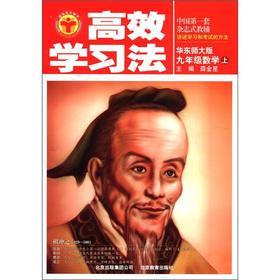 Tsinghua University Beijing University students efficient learning method: Grade 9 Mathematics (Vol...