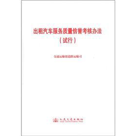 Taxi service quality credit assessment (Trial)(Chinese Edition): JIAO TONG YUN