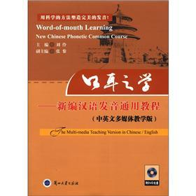 The mouth ears of school: New Chinese pronunciation the generic tutorial (in English multimedia ...
