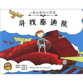 Oliver's big dream: to find the teddy bear(Chinese Edition): MEI MA LA BO GE MAN