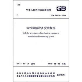 The ironmaking mechanical equipment installation specifications (GB: ZHONG GUO YE