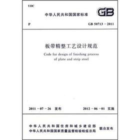 Strip finishing process design specification (GB 50713-2011)(Chinese: ZHONG GUO YE