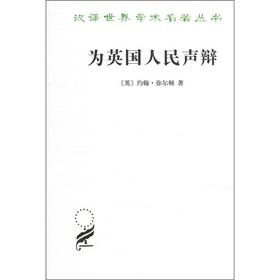 The Translation World famous monograph Books: for the people of the United Kingdom Defense for(...