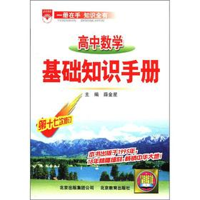 Venus education: high school math Basics Guide (17th Amendment)(Chinese Edition): XUE JIN XING