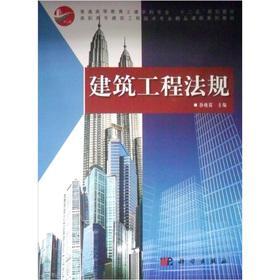 Construction work regulations(Chinese Edition): SUN XIAO XIA SUN XIAO XIA