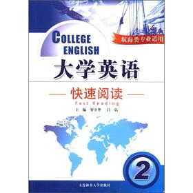 The university English: speed reading (2) (Nautical Professional applicable)(Chinese Edition): LUO ...