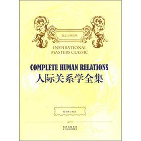 Complete Works of human relations(Chinese Edition): CHEN ZI MEI
