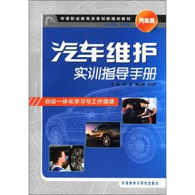 Secondary vocational education reform and innovation planning materials and automotive categories: ...
