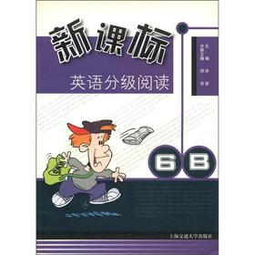 The New Curriculum English grading read (6B)(Chinese Edition): YU YAN YANG JUE