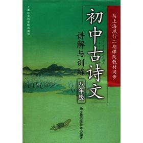 Junior high school poetry text explanation and training (Grade 8)(Chinese Edition): YANG WEN DE ...