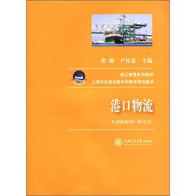 Port management textbook series: port logistics(Chinese Edition): ZHANG YI YIN