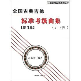 Learn the music Series: Classical Guitar Standard Grading song set (1-6) (Revised Edition)(Chinese ...