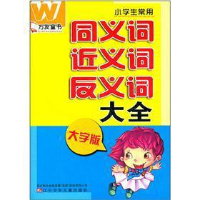 Pupils commonly used synonyms antonyms synonyms Daquan (Large Print)(Chinese Edition): ZHU XIAO TANG