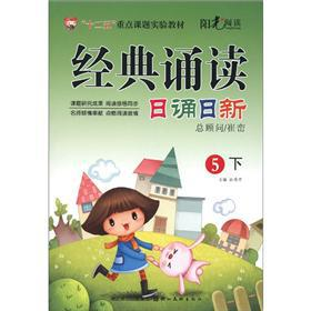 Read the classic the: chanting Nisshin day (5 Year)(Chinese Edition): SUN XIU QIN