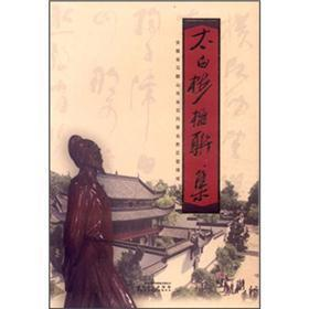 The Taibai Floor couplets set(Chinese Edition): AN HUI SHENG