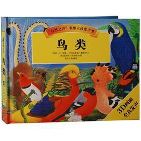 Natural sounds multidimensional sound book: Birds(Chinese Edition): YING WU DE DENG
