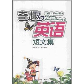 Trolltech English short anthology(Chinese Edition): YIN XIAO QIN