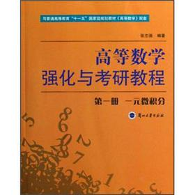 Strengthening and graduate of the higher mathematics tutorial (1) (a calculus)(Chinese Edition): ...