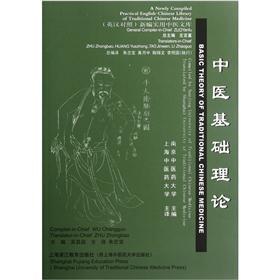 The basic theory of TCM (English-Chinese)(Chinese Edition): WU CHANG GUO