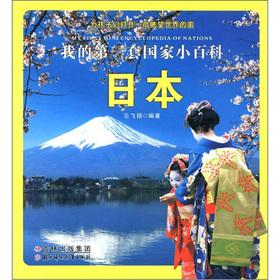 My first set of national Encyclopedia: Japan(Chinese Edition): YUN FEI YANG