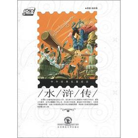 The pleasure reading Chinese and foreign classics read: Outlaws of the Marsh(Chinese Edition): SHI ...