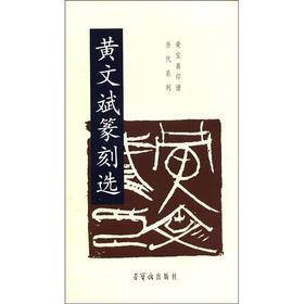 Rongbaozhai Yinpu Contemporary Series: Huang Wenbin seal carving election(Chinese Edition): HUANG ...