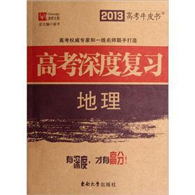Depth review of the 2013 college entrance examination the cowhide books college entrance: Geography...