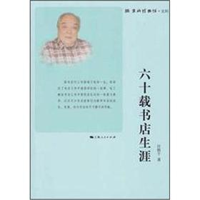 Contains 60 bookstores career(Chinese Edition): WANG YI QIAN