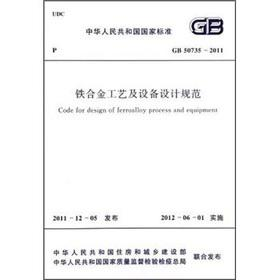 Ferroalloy process and equipment design specifications (GB: ZHONG GUO YE