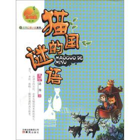 Golden Mango Books soup Ping fantasy novel series: cat country riddle(Chinese Edition): TANG PING