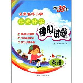 Tianli 38 sets of primary school entrance and national brand names mock examination papers: English...