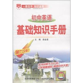 Venus education: junior high school English Basics Guide (Revision 10)(Chinese Edition): XUE JIN ...