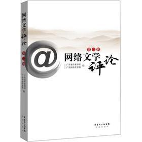 Network Literary Review (Series)(Chinese Edition): GUANG DONG SHENG ZUO JIA XIE HUI GUANG DONG WANG...