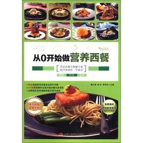 From zero to do nutrition Western(Chinese Edition): WEI YONG JIAN DENG