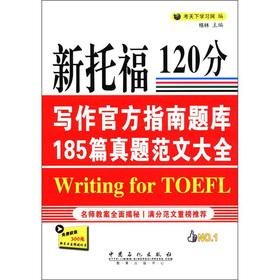 The new TOEFL 120: Writing Official Guide to Exam 185 Zhenti Pham Van Daquan(Chinese Edition): GE ...