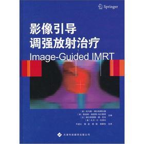 Image-guided IMRT(Chinese Edition): MEI BO ER TE FEI ER DE DENG