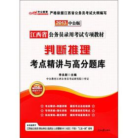 2013 in Jiangxi Province. the public version of the civil service recruitment examination special ...