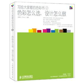 Written for everyone to see color book 2: color how to pick. how to do design(Chinese Edition): ...