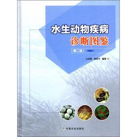 Aquatic animal disease diagnostic field guide (2nd: JIANG YU LIN