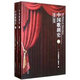 Chinese opera history (1920-2000) (1 2)(Chinese Edition): ZHONG GUO GE JU SHI BIAN WEI HUI