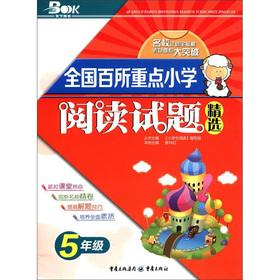 One hundred key primary reading questions Picks (Grade 5) (2012 Edition)(Chinese Edition): XIAO XUE...