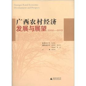 Guangxi rural economic development and outlook (2006-2015)(Chinese Edition): HAN QING DONG