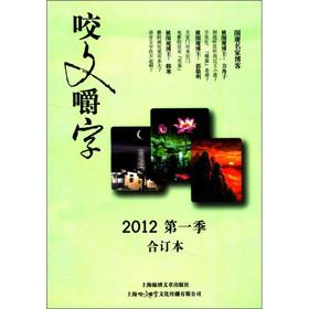 Quibble quarter bound volume (2012)(Chinese Edition): YAO WEN JIAO