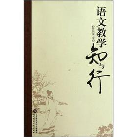 Language teaching knowledge and action(Chinese Edition): GUAN RAN RONG