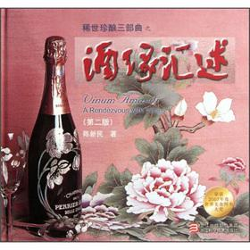 Wine edge exchange described (2)(Chinese Edition): CHEN XIN MIN
