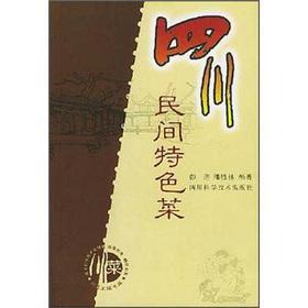 Sichuan folk specialties(Chinese Edition): PENG JIN PAN SHENG LIN