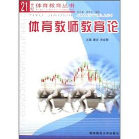 Sports in the 21st Century Education Series: Sports Teacher Education.(Chinese Edition): TANG YAN ...