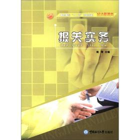 The vocational 12th Five-Year Plan textbook. Economics and Management: Customs Practice(Chinese ...